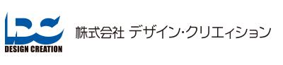 株式会社デザイン・クリエィション