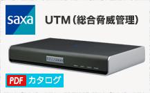 saxa UTM(総合脅威管理)